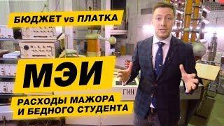 Московский Энергетический Институт:бюджетники против мажоров