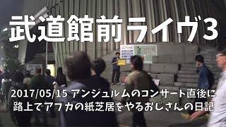 アイドル紙芝居作家・おに山田が2017年5月15日のアンジュルム武道館コン...