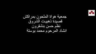 قصيدة ذَهْبِيَّتْ الشّْرُوقْ نظم حسن بنشقرون انشاد المرحوم محمد بوستة