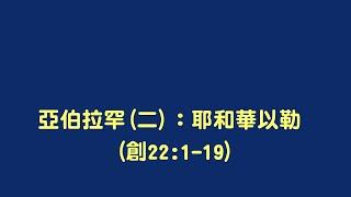 Publication Date: 2020-03-15 | Video Title: 20200314周六崇拜