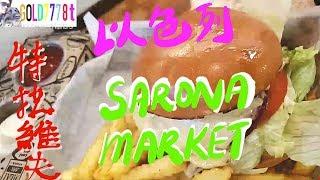 2020🔴( 以色列 直播) 特拉維夫薩羅納市場購物天堂 Tel Aviv Sarona Market