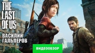Обзор The Last of Us Review