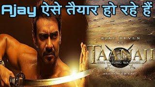 Ajay devgn ऐसे तैयार हो रहे हैं Taanaji movie के लिए, Fitness का मूल मंत्र बताया