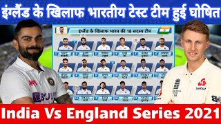 BCCI Announced India 18 Member's Test Squad Against England | India Vs England Series 2021