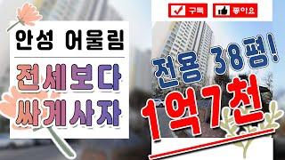 [부동산추천]  안성 금호 어울림 아파트! 전용이 38…