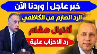 عاجل🔥شاهد الرد الصارم من رئيس الوزراء مصطفى الكاظمي حول اغتيال الخبير الامني هشام الهاشمي