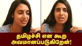 நான் தமிழச்சி என கூறிக்கொள்ள அவமானப்படுகிறேன்!! -கஸ்தூரி ஆவேசம் | Chennai School Girl Rape Case