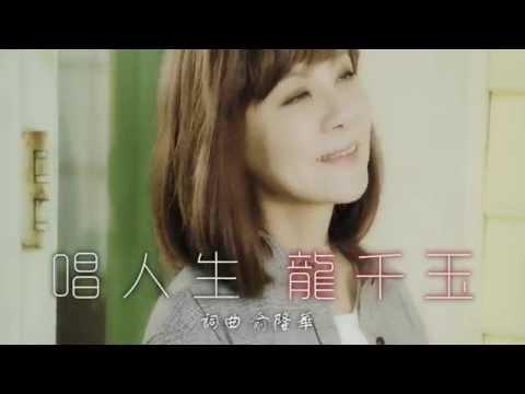 【首播】龍千玉-唱人生(官方完整版MV) HD