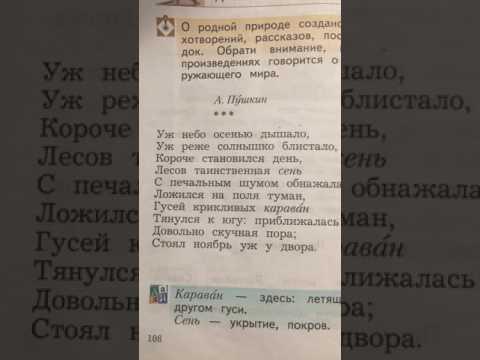 Стефаненко Н А Литературное чтение Методические