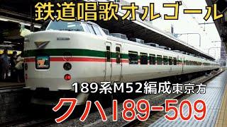 【高音質】 189系M52編成 クハ189-509 鉄道唱歌オルゴール