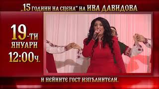 Очаквайте на 19 януари по Фен ТВ концерта Ива Давидова - 15 години на сцена