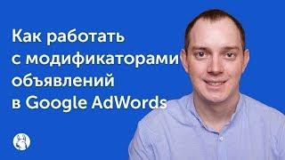 eLama: Как работать с модификаторами объявлений в Google AdWords