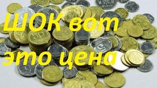 Монеты Украины. Цена стоимость