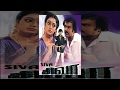 Siva | சிவா (1989) Full Movie - Rajinikanth | Raghuvaran | Ilaiyaraaja | Janagaraj | Bayshore