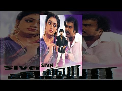 Siva | சிவா (1989) Full Movie - Rajinikanth | Raghuvaran | Ilaiyaraaja | Janagaraj | Bayshore