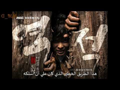 AHN YE EUN - Magic Lily  Rebel OST arabic sub
