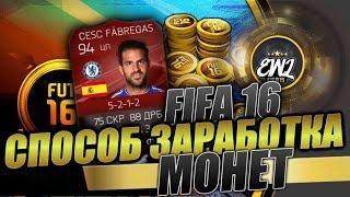 FIFA 16 IOS | ANDROID - How to earn coins? (Как заработать монеты за 3 минуты)