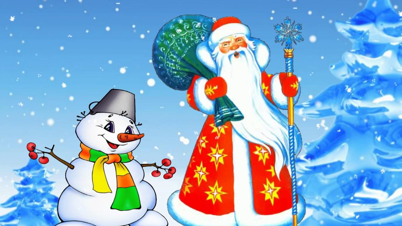 Открытка дед мороз снегурочка и снеговик