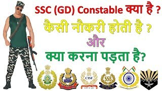 what is SSC GD Constable | Training & Works / job SSF, SSB, BSF, CISF, CRPF, ITBP, ARF | Gyani Point