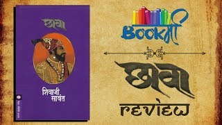 Chava Marathi Book Review छ व Sensible Media Production SMP