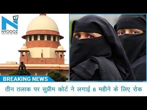 Live: Supreme Court to pronounce verdict on Triple Talaq