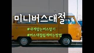《관광버스대절》내게 맞는 미니버스대절 쉽게하는 방법_가…