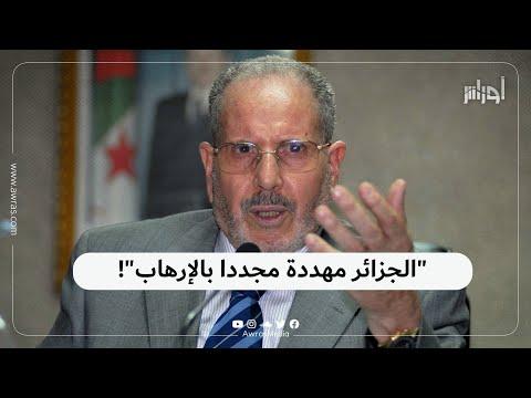 رئيس المجلس الإسلامي الأعلى بوعبد الله غلام الله لا يستبعد عودة  الإرهاب إلى الجزائر