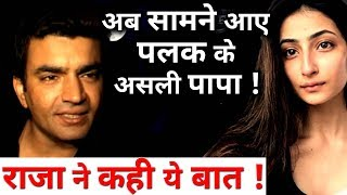Palak Tiwari's Real Father Raja Chaudhry Reaction on Current Incident !