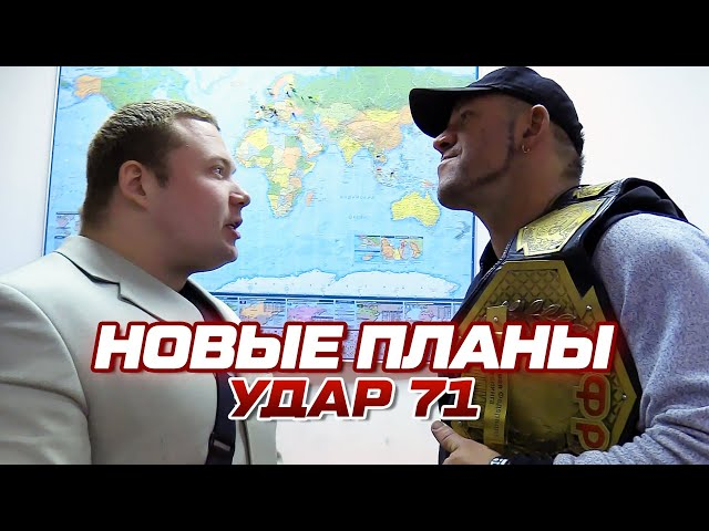 Новые планы | «Удар» 71: реслинг-шоу НФР | IWF Russia Pro Wrestling Show