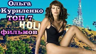 Ольга Куриленко ТОП 7 лучших фильмов