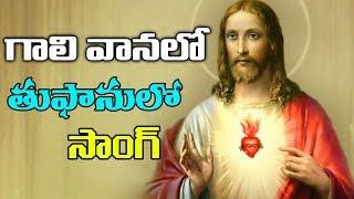 Gaali Vaanalo Tufaanulo Song || Jesus Special Songs - 2018 || Volga Videos