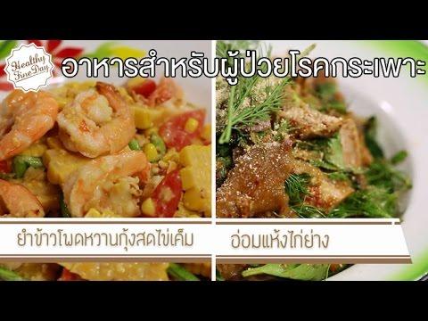 Healthy Fine day [by Mahidol] (1/2) อาหารสำหรับผู้ป่วยโรคกระเพาะ ยำข้าวโพดกุ้งไข่เค็ม อ่อมแห้งไก่