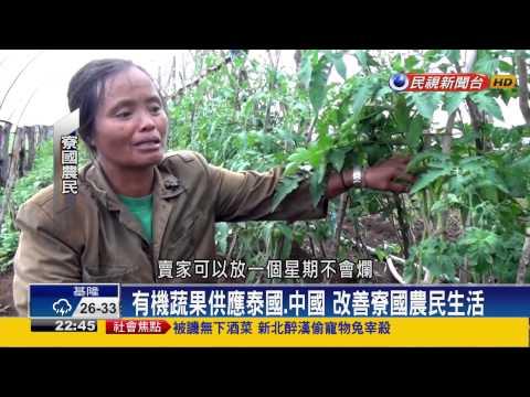 【民視全球新聞】最貧窮卻最快樂的國度 中南半島寮國!