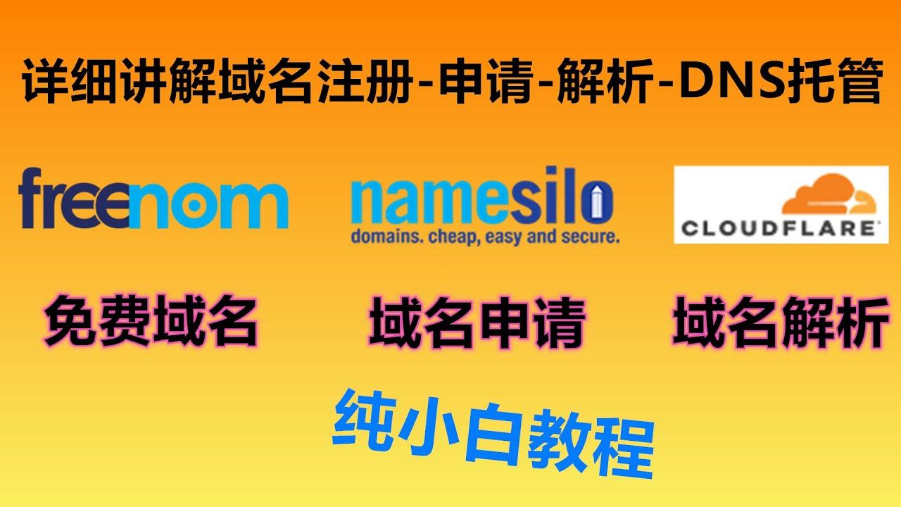 域名注册 | Namesilo域名购买、Freenom免费域名申请及Cloudflare域名解析/免费CDN纯小白教程