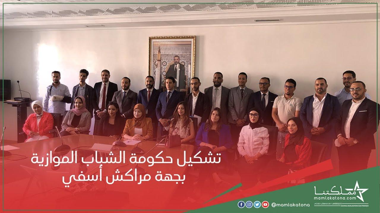 تشكيل حكومة الشباب الموازية بجهة مراكش أسفي