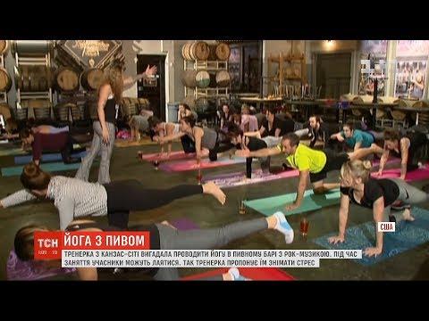 ТСН: Тренерка з американського Канзас-Сіті вигадала проводити йогу в пивному барі з рок-музикою
