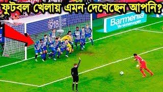 ফুটবল ইতিহাসের ১৫টি হাস্যকর মুহূর্ত দেখলে হাসি থামিয়ে রাখতে পারবেন না !! 15 Funny Football Moments