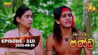 Maha Viru Pandu | Episode 310 | 2021-08-30 Thumbnail