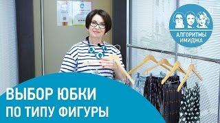 видео Как выбрать модную зимнюю юбку?
