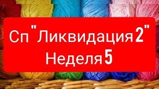 СП Ликвидация 2 неделя 5 участник 26 #вязальнаяликвидация2