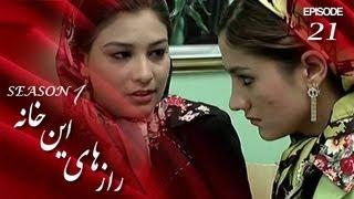 Raz Hai En Khana - SE-1 - Ep-21/رازهای این خانه - فصل اول-قسمت بیست و یکم