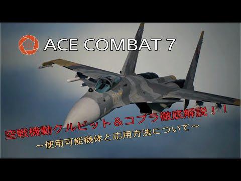 [ACE COMBAT™ 7]徹底解説?/空戦機動クルビット&コブラ ~これで君もあの黄色中隊の一員だ~