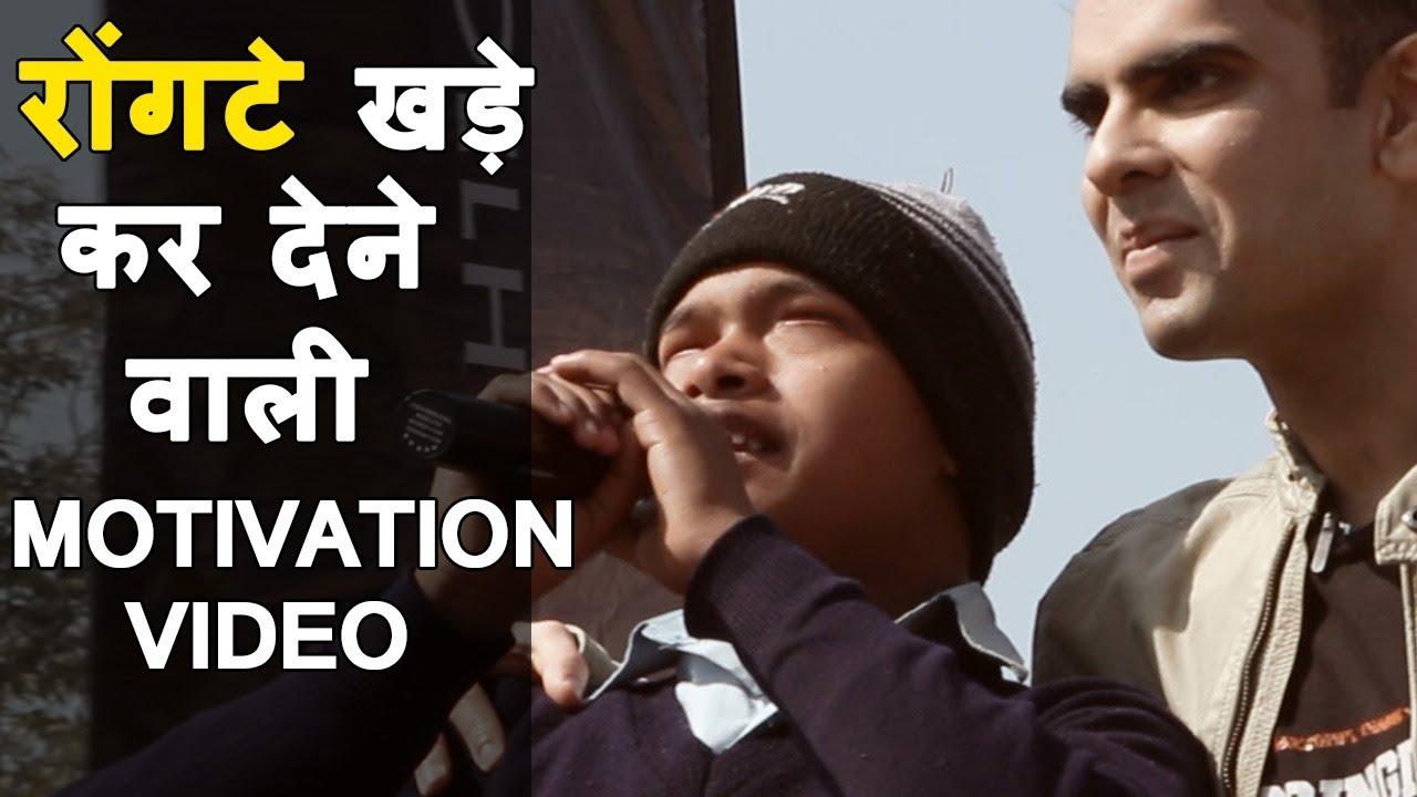 रोंगटे खड़े कर देने वाली Motivational Video