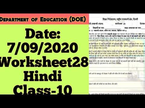 Class 10 Doe Worksheet 28 Hindi Dated 07 09 2020 Solutions Edu Villa Point Youtube