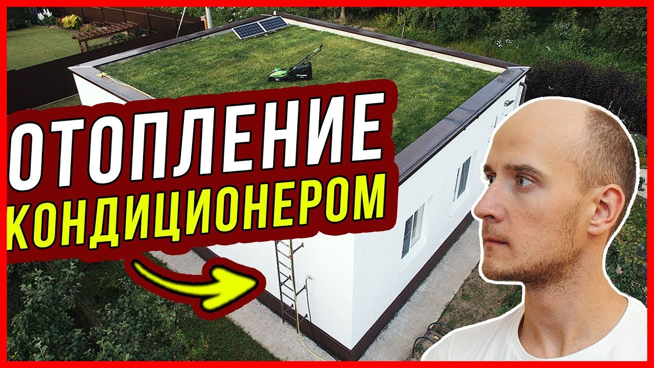 ОТОПЛЕНИЕ КОНДИЦИОНЕРОМ / Тепловой насос в доме Виктора Борисова