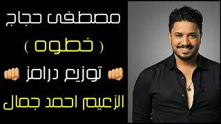 """مصطفى حجاج """" خطوه ياصاحب الخطوه """" توزيع درامز الزعيم احمد جمال  Mostafa Hagag - Khatwa"""