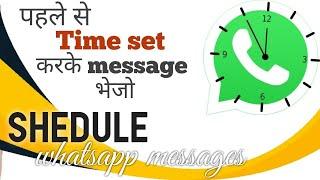 Pahle se Time set karke message ko automatic bhejo bindas ,w...