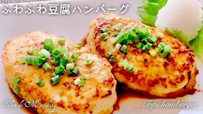 豆腐 ハンバーグ 肉 なし