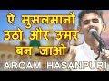 ऐ मुसलमानों उठो और उमर बन जाओ ARQAM HASANPURI, All India Mushaira Siroj {MP}, Mushaira Media