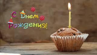 С Днем Рождения поздравляем #4: футаж для видеомонтажа и поздравлений